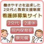 汐田総合病院看護部