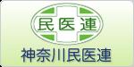 神奈川民医連