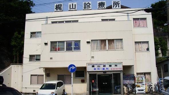 梶山診療所