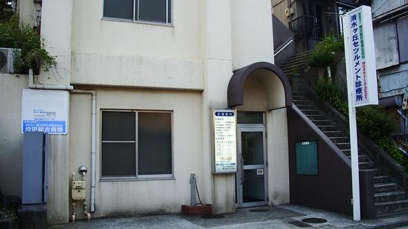 セツルメント診療所